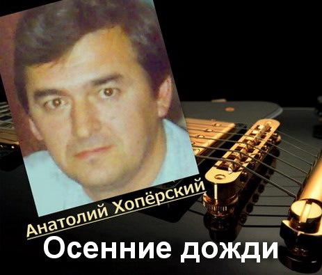 А. Хопёрский. ОСЕННИЕ ДОЖДИ