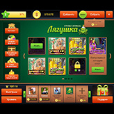 Скриншот из игры Лягушка: Игровые Автоматы